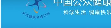 中国公众健康网