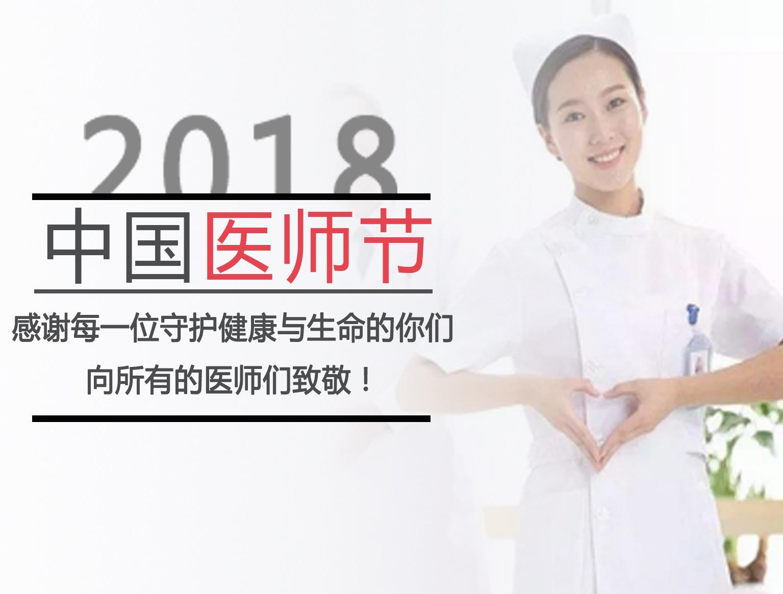 医路有你 致敬首届中国医师节