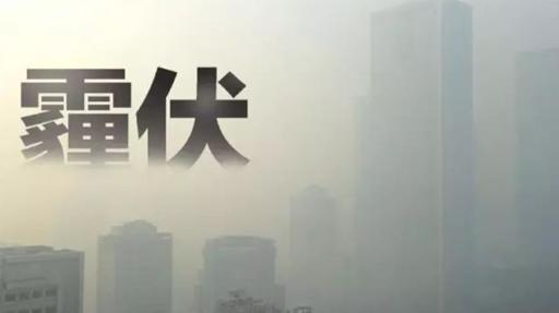 环保部门释疑十大雾霾传言