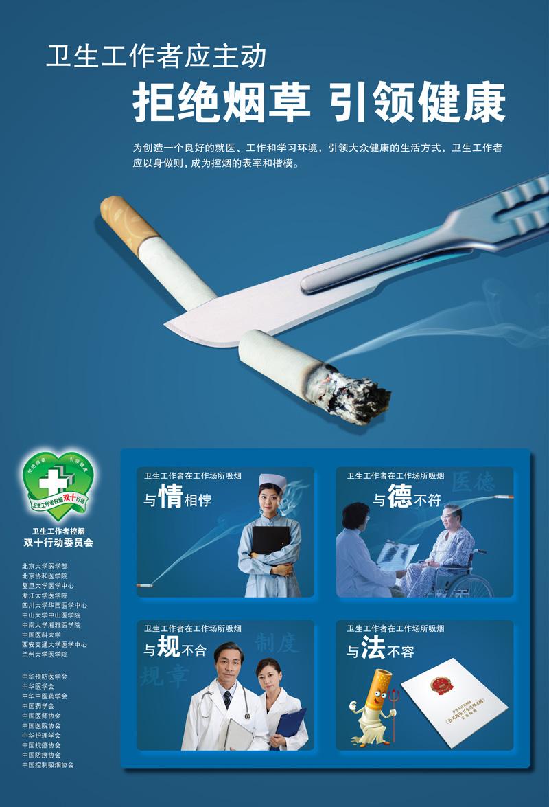 """2010卫生工作者控烟""""双十""""行动高层论坛在京举行"""