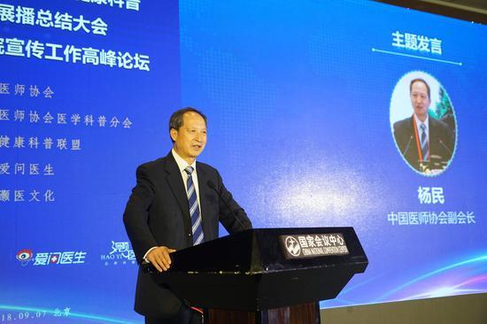 中国医师协会副会长杨民