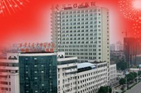 中航工业三二〇一医院