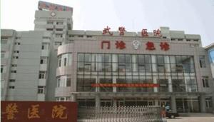 中国人民武装警察部队辽宁省总队医院(耳鼻喉科)