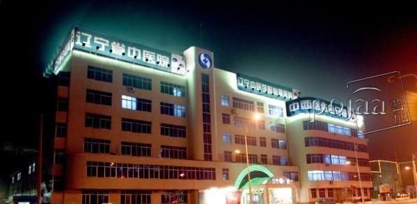 辽宁中医药大学附属医院中西医结合分院