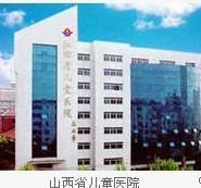 山西省儿童医院
