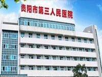 贵阳市第三人民医院