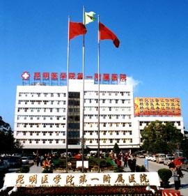昆明医学院第一附属医院