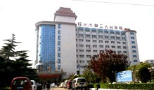 郑州第三人民医院