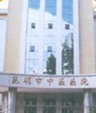 昆明市中医院