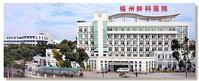 福建省福州肺科医院