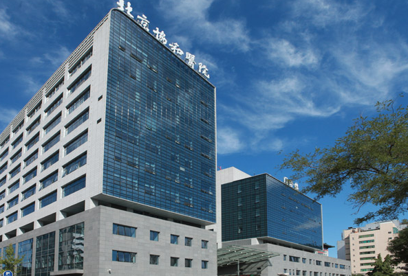中国医学科学院北京协和医院