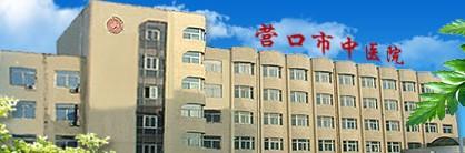营口市中医院
