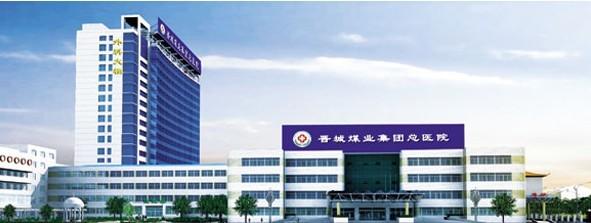 山西晋城无烟煤矿业集团有限责任公司总医院